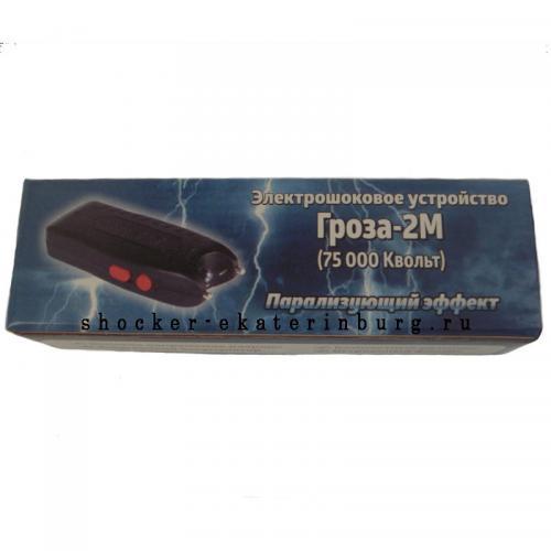 Маленький и мощный электрошокер Гроза-2М